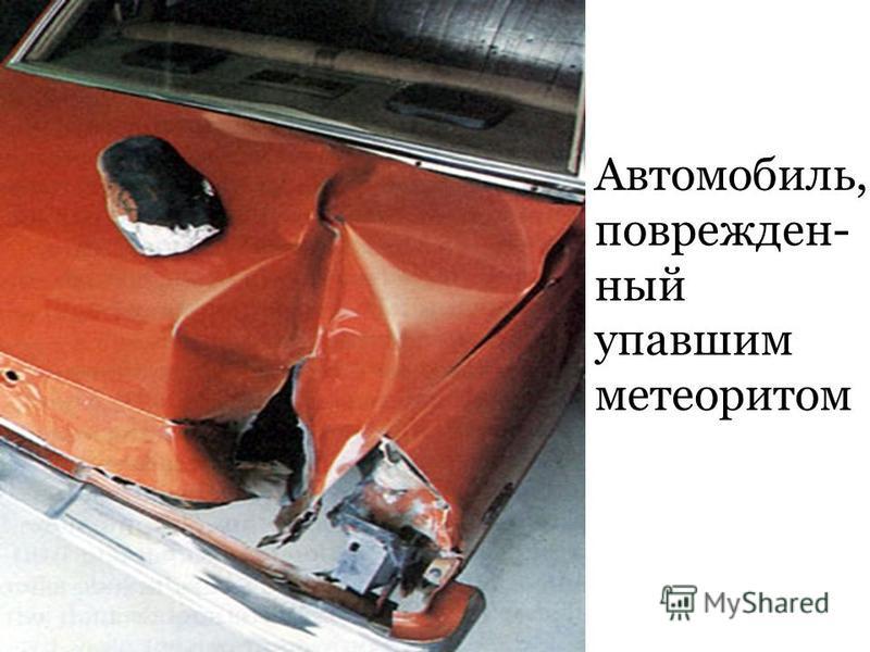 Автомобиль, поврежденный упавшим метеоритом
