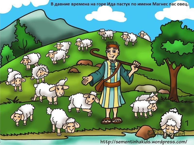 В давние времена на горе Ида пастух по имени Магнес пас овец.