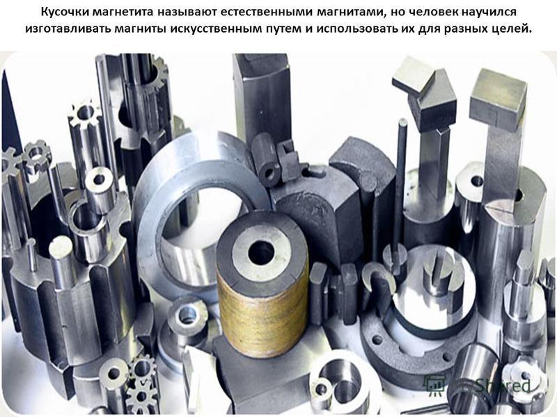 Кусочки магнетита называют естественными магнитами, но человек научился изготавливать магниты искусственным путем и использовать их для разных целей.