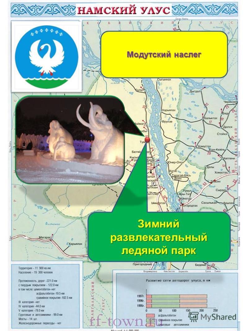 Зимний развлекательный ледяной парк Модутский наслег