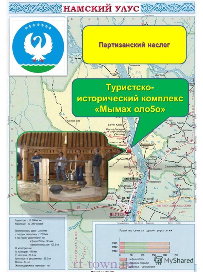 Туристско- исторический комплекс «Мымах алло 5 о» Партизанский наслег