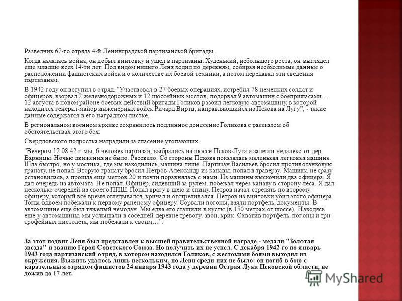 Разведчик 67-го отряда 4-й Ленинградской партизанской бригады. Когда началась война, он добыл винтовку и ушел в партизаны. Худенький, небольшого роста, он выглядел еще младше всех 14-ти лет. Под видом нищего Леня ходил по деревням, собирая необходимы