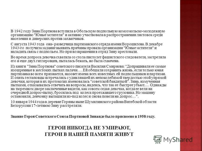 В 1942 году Зина Портнова вступила в Обольскую подпольную комсомольско-молодежную организацию
