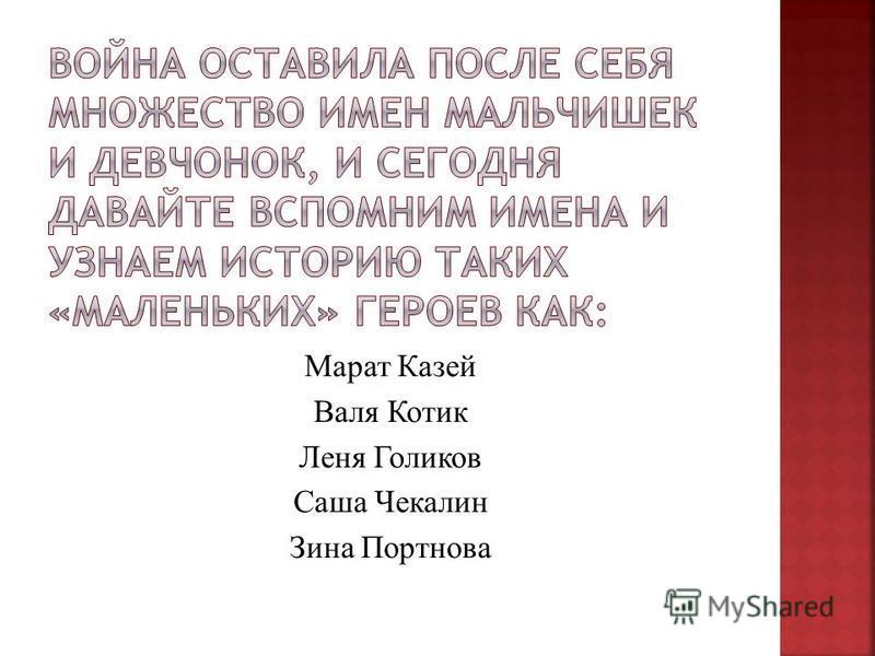 Марат Казей Валя Котик Леня Голиков Саша Чекалин Зина Портнова