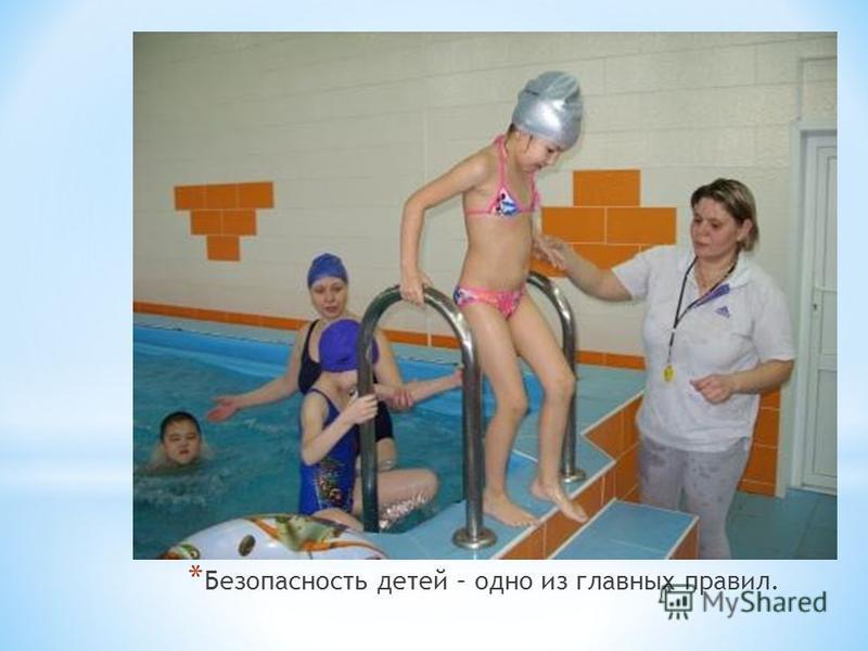 * Безопасность детей – одно из главных правил.