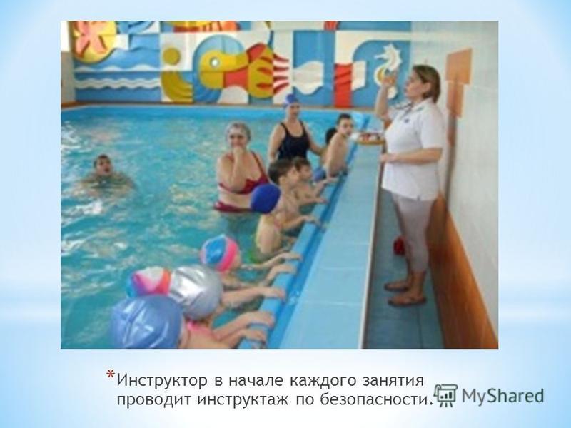 * Инструктор в начале каждого занятия проводит инструктаж по безопасности.
