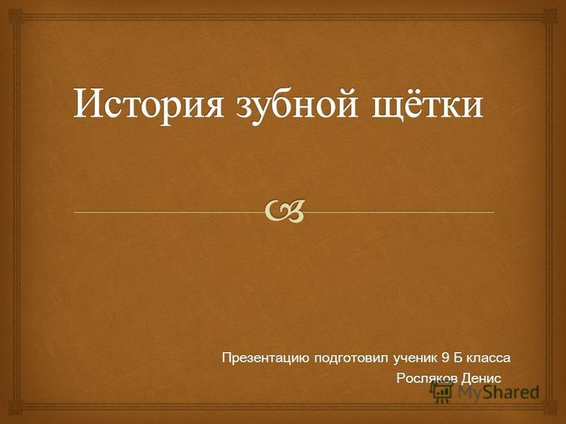 Презентацию подготовил ученик 9 Б класса Презентацию подготовил ученик 9 Б класса Росляков Денис Росляков Денис