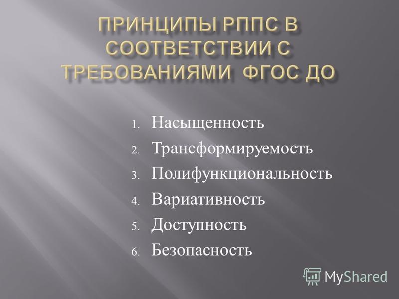 1. Насыщенность 2. Трансформируемость 3. Полифункциональность 4. Вариативность 5. Доступность 6. Безопасность