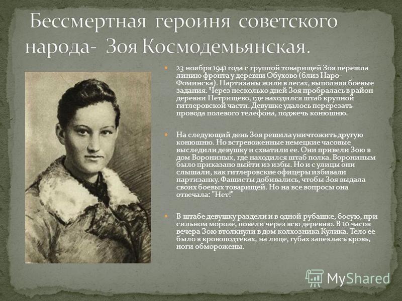 23 ноября 1941 года с группой товарищей Зоя перешла линию фронта у деревни Обухово (близ Наро- Фоминска). Партизаны жили в лесах, выполняя боевые задания. Через несколько дней Зоя пробралась в район деревни Петрищево, где находился штаб крупной гитле