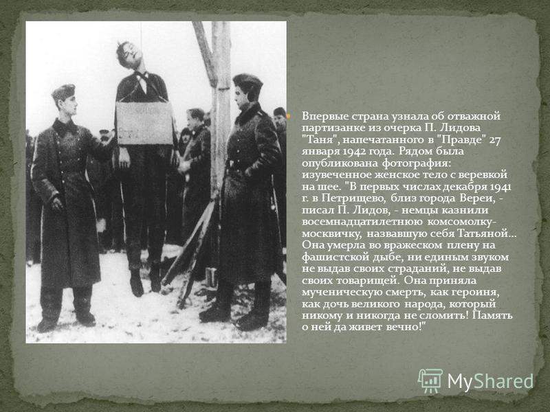 Впервые страна узнала об отважной партизанке из очерка П. Лидова