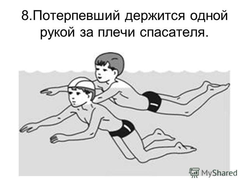 8. Потерпевший держится одной рукой за плечи спасателя.