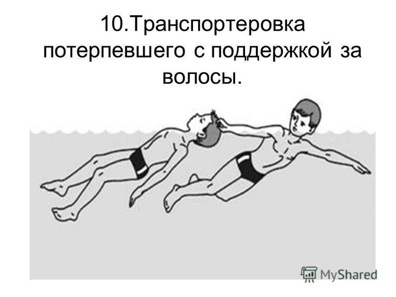 10. Транспортеровка потерпевшего с поддержкой за волосы.
