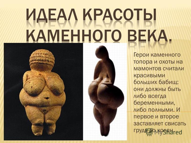 Герои каменного топора и охоты на мамонтов считали красивыми больших бабищ: они должны быть либо всегда беременными, либо полными. И первое и второе заставляет свисать грудь до колен.