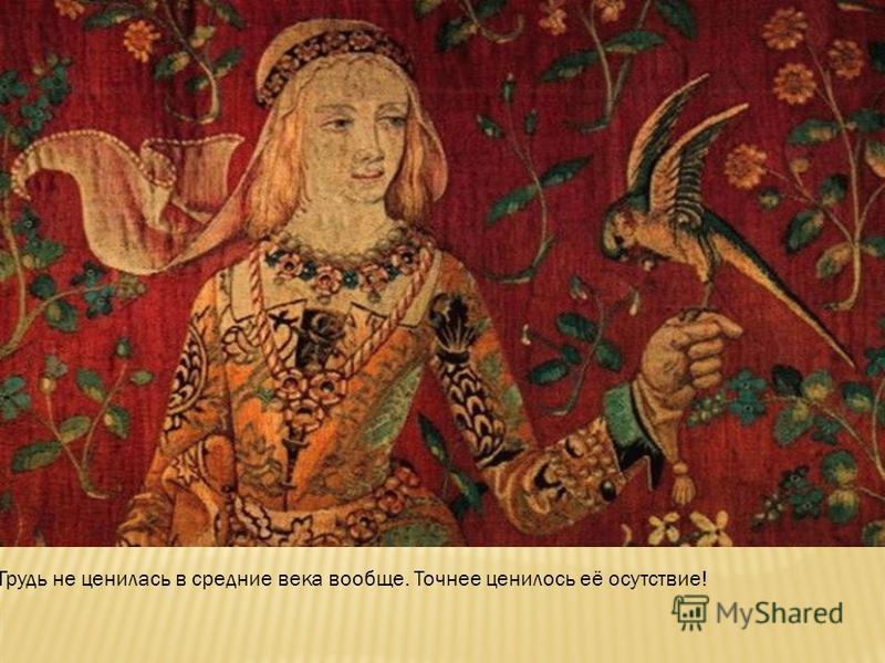 Грудь не ценилась в средние века вообще. Точнее ценилось её отсутствие!