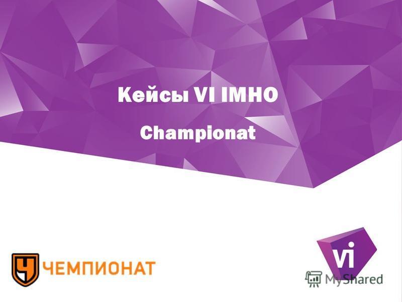 Кейсы VI IMHO Championat