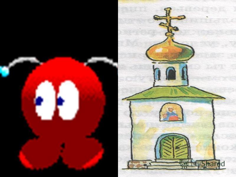 Ягоды спеют быстрее с ЮЖНОЙ стороны Поднятый край нижней перекладины крестов православных церквей всегда указывает на СЕВЕР