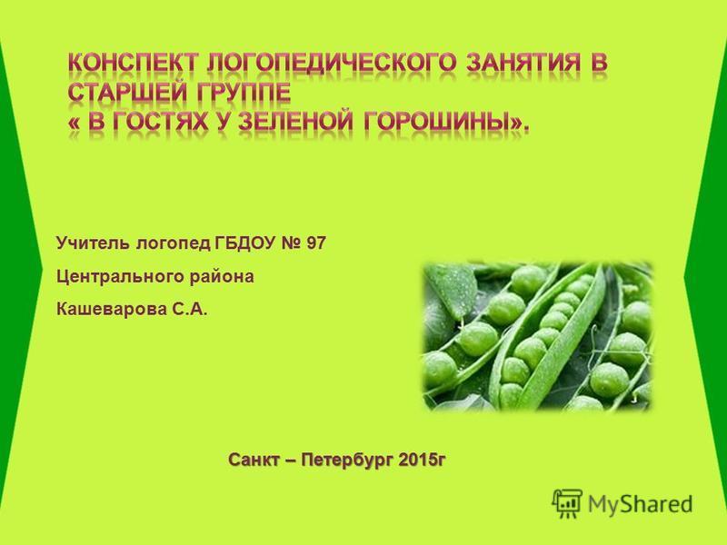 Учитель логопед ГБДОУ 97 Центрального района Кашеварова С.А. Санкт – Петербург 2015 г