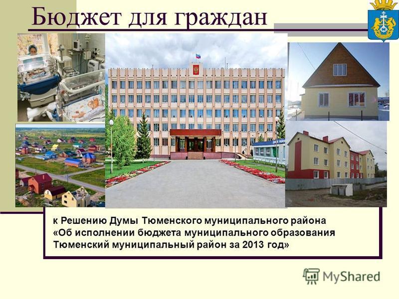 Бюджет для граждан к Решению Думы Тюменского муниципального района «Об исполнении бюджета муниципального образования Тюменский муниципальный район за 2013 год»