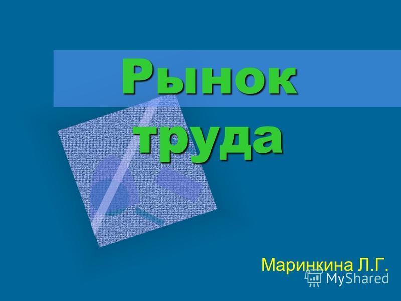Рынок труда Маринкина Л.Г.