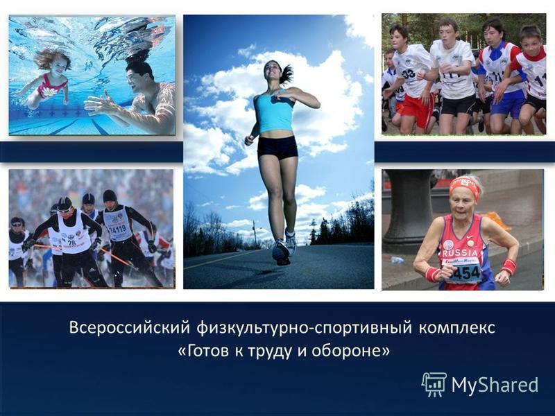 ProPowerPoint.Ru Всероссийский физкультурно-спортивный комплекс «Готов к труду и обороне»