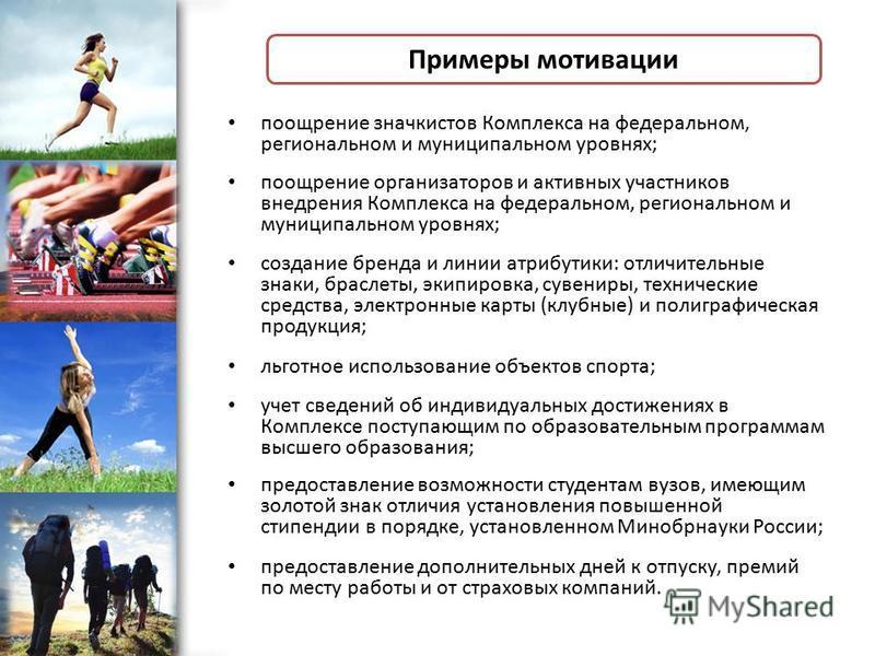 ProPowerPoint.Ru поощрение значкистов Комплекса на федеральном, региональном и муниципальном уровнях; поощрение организаторов и активных участников внедрения Комплекса на федеральном, региональном и муниципальном уровнях; создание бренда и линии атри