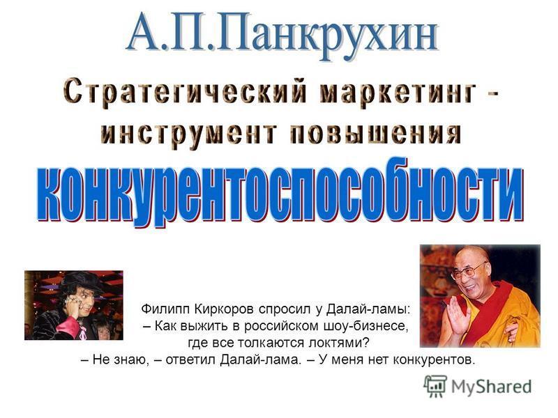 Филипп Киркоров спросил у Далай-ламы: – Как выжить в российском шоу-бизнесе, где все толкаются локтями? – Не знаю, – ответил Далай-лама. – У меня нет конкурентов.