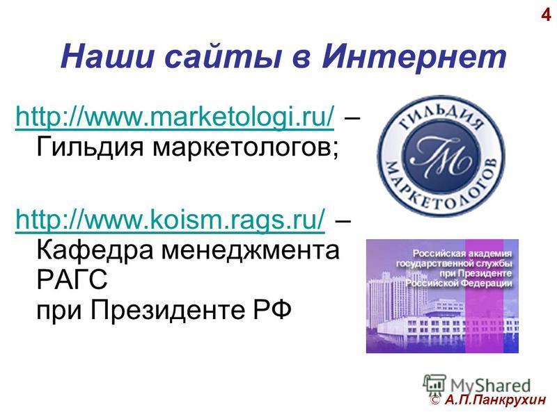 © А.П.Панкрухин 4 Наши сайты в Интернет http://www.marketologi.ru/http://www.marketologi.ru/ – Гильдия маркетологов; http://www.koism.rags.ru/http://www.koism.rags.ru/ – Кафедра менеджмента РАГС при Президенте РФ