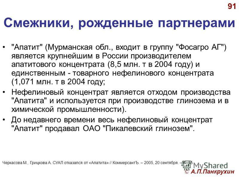 © А.П.Панкрухин 91 Смежники, рожденные партнерами