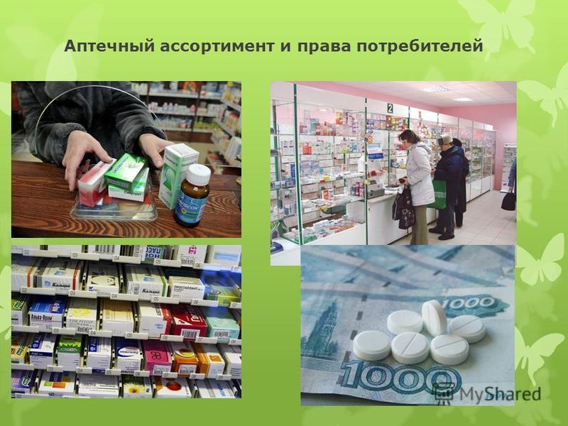 Аптечный ассортимент и права потребителей