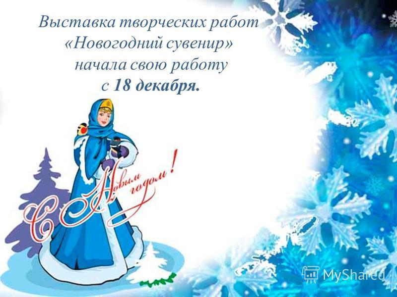 Выставка творческих работ «Новогодний сувенир» начала свою работу с 18 декабря.