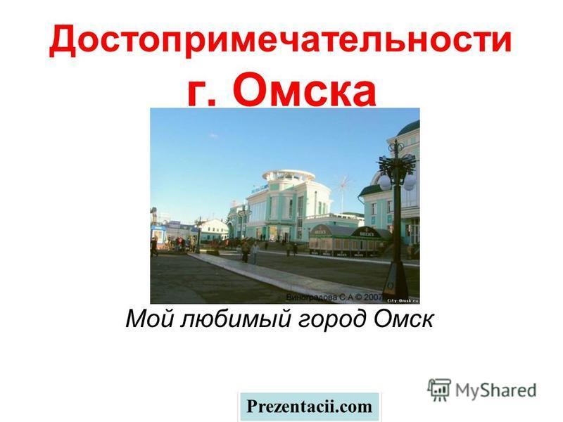 Достопримечательности г. Омска Мой любимый город Омск Prezentacii.com