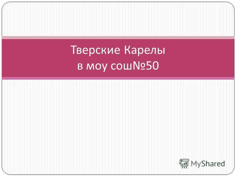 Тверские Карелы в моу сош 50