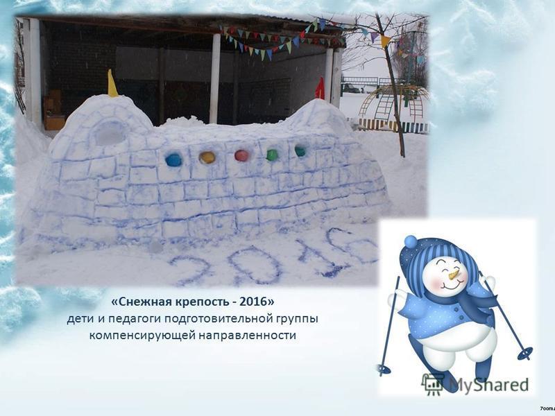 «Снежная крепость - 2016» дети и педагоги подготовительной группы компенсирующей направленности