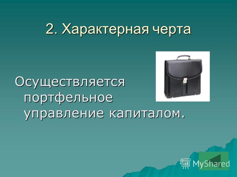 2. Характерная черта Осуществляется портфельное управление капиталом.