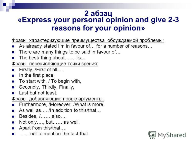 2 абзац «Express your personal opinion and give 2-3 reasons for your opinion» Фразы, характеризующие преимущества обсуждаемой проблемы: As already stated Im in favour of… for a number of reasons… There are many things to be said in favour of… The bes
