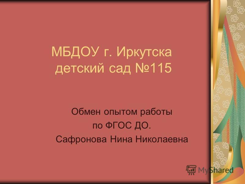 МБДОУ г. Иркутска детский сад 115 Обмен опытом работы по ФГОС ДО. Сафронова Нина Николаевна