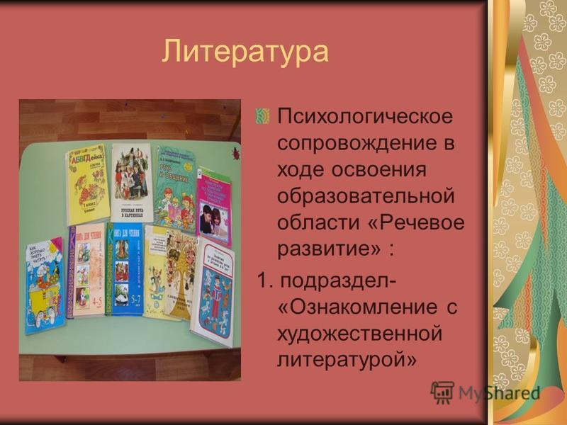 Литература Психологическое сопровождение в ходе освоения образовательной области «Речевое развитие» : 1. подраздел- «Ознакомление с художественной литературой»