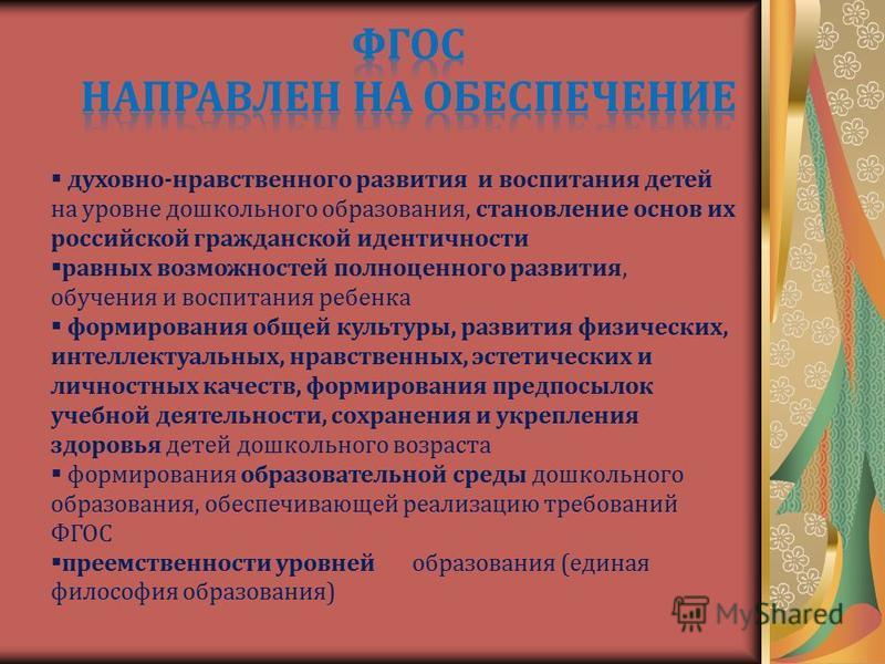 духовно-нравственного развития и воспитания детей на уровне дошкольного образования, становление основ их российской гражданской идентичности равных возможностей полноценного развития, обучения и воспитания ребенка формирования общей культуры, развит