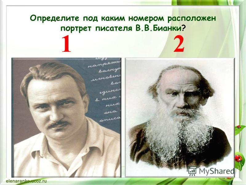 Определите под каким номером расположен портрет писателя В.В.Бианки? 12