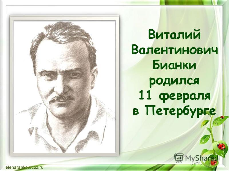Виталий Валентинович Бианки родился 11 февраля в Петербурге