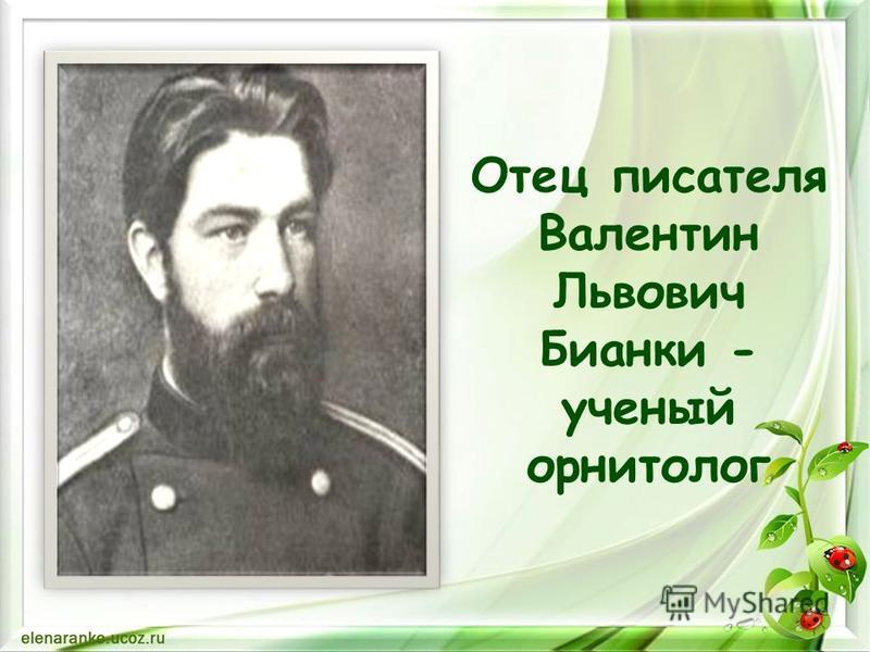 Отец писателя Валентин Львович Бианки - ученый орнитолог