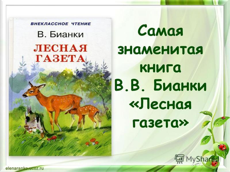 Самая знаменитая книга В.В. Бианки «Лесная газета»