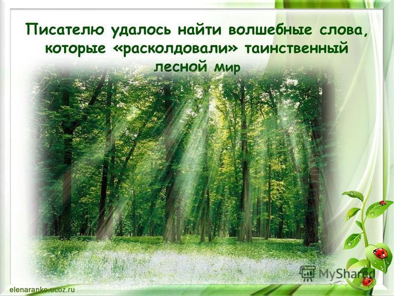 Писателю удалось найти волшебные слова, которые «расколдовали» таинственный лесной м ир