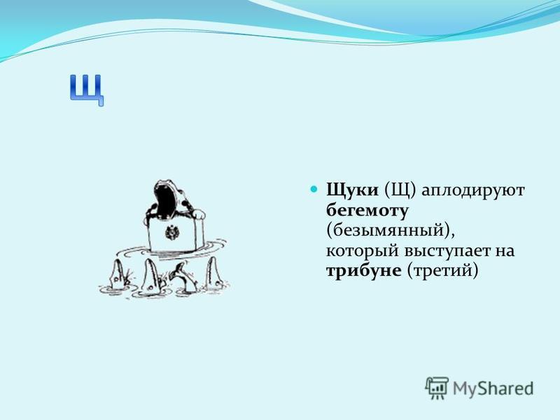 Щуки (Щ) аплодируют бегемоту (безымянный), который выступает на трибуне (третий)
