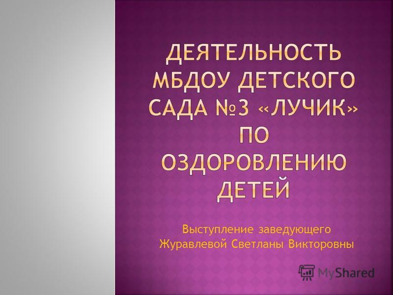 Выступление заведующего Журавлевой Светланы Викторовны