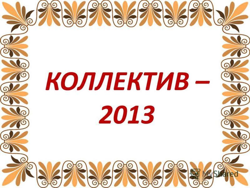 КОЛЛЕКТИВ – 2013