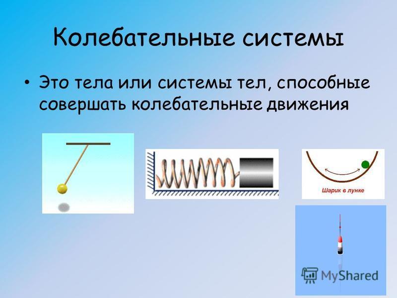 Колебательные системы Это тела или системы тел, способные совершать колебательные движения 5
