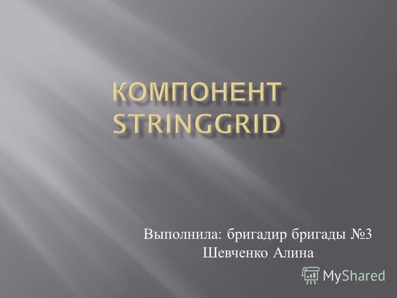 Выполнила : бригадир бригады 3 Шевченко Алина