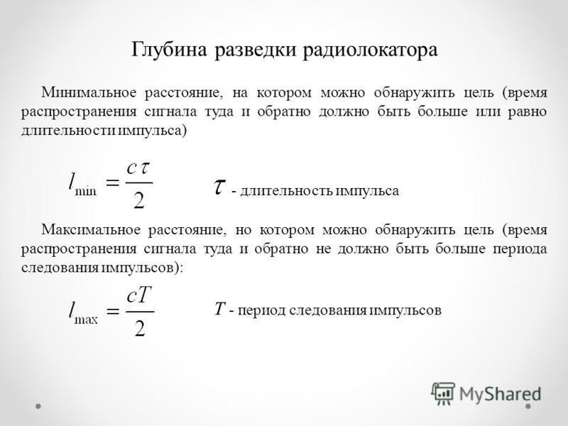 S – расстояние до объекта, t – время распространения радиоимпульса к объекту и обратно. Определение расстояния до объекта Зная ориентацию антенны во время обнаружения цели, определяют её координаты. По изменению этих координат с течением времени опре
