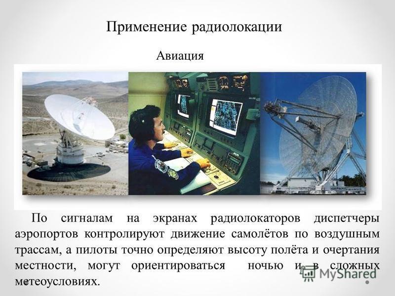 Глубина разведки радиолокатора Минимальное расстояние, на котором можно обнаружить цель (время распространения сигнала туда и обратно должно быть больше или равно длительности импульса) Максимальное расстояние, но котором можно обнаружить цель (время